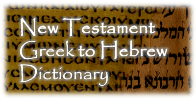 The Greek, Aramaic and Hebrew words for