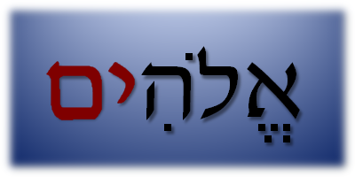 The Root System of Hebrew Words | AHRC
